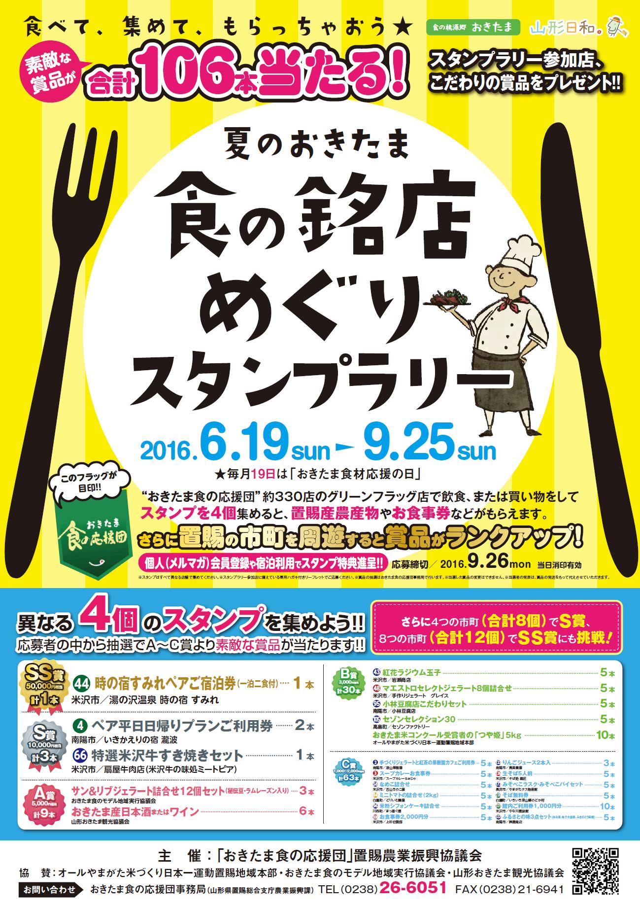 「夏のおきたま食の銘店めぐりスタンプラリー」開催中です!:画像