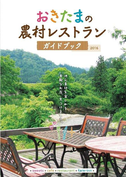 """""""おきたまの農村レストランガイドブック""""が完成しました!:画像"""