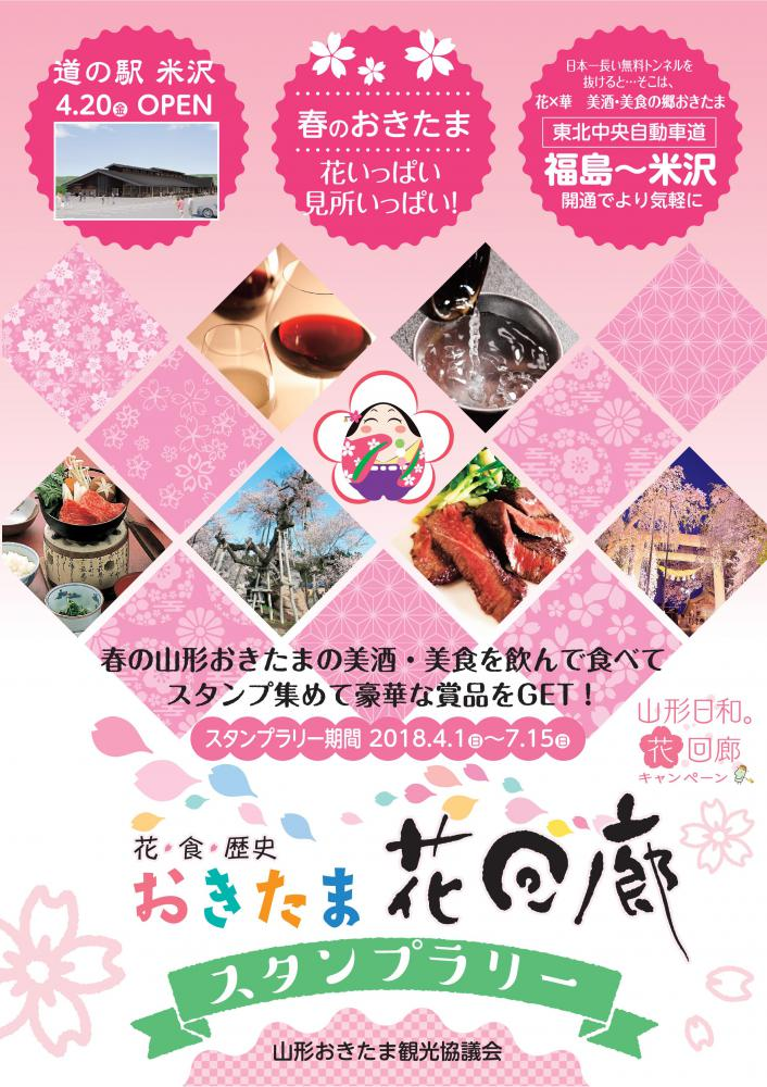 "We are carrying out ""Okitama flower corridor stamp rally""! : Image"