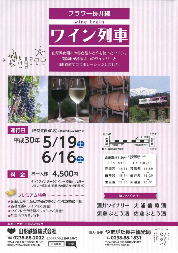 フラワー長井線ワイン列車の運行について:画像