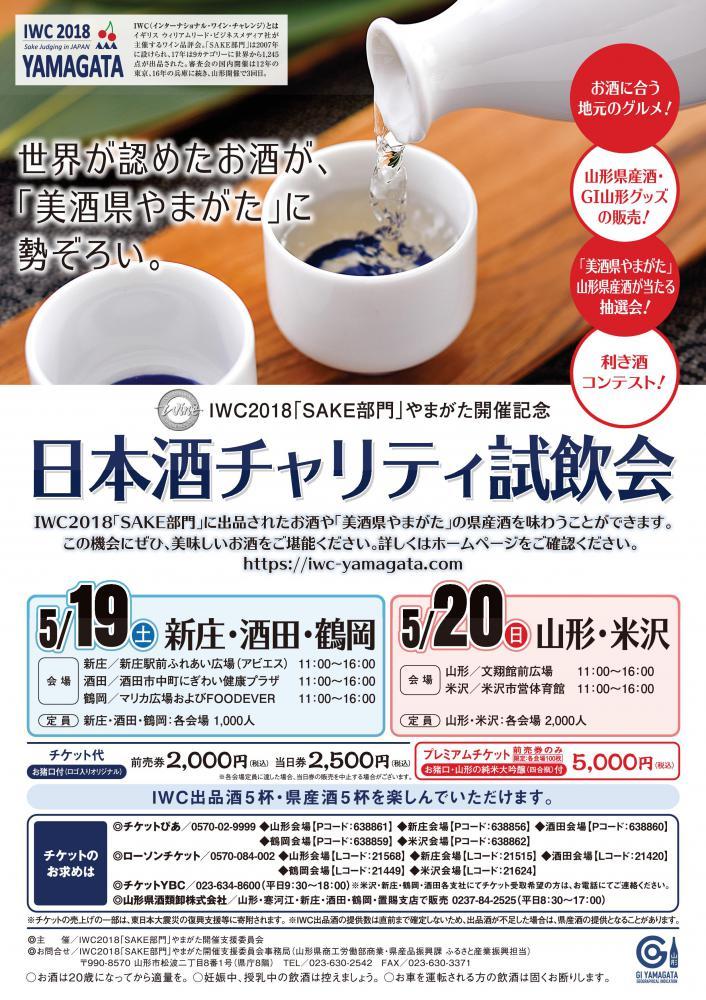IWC2018「SAKE部門」やまがた開催記念 日本酒チャリティ試飲会の開催について:画像