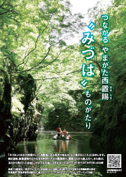 """""""It shows"""" """"mizuha"""" and makes tourist brochure which featured the theme of Wed! : Image"""