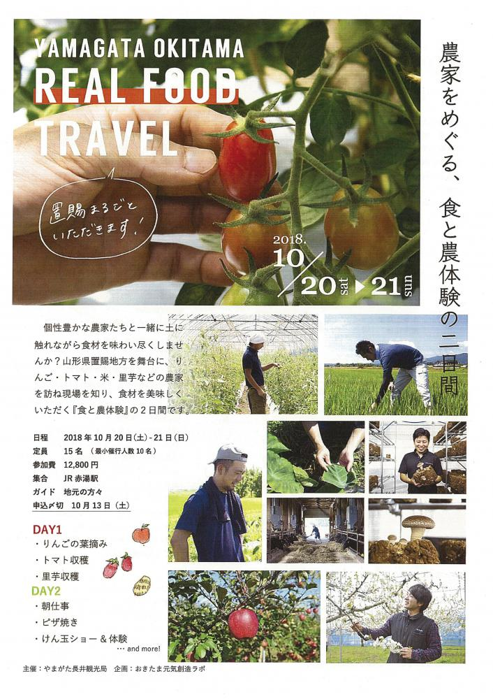"Information About trip plan ""REAL FOOD TRAVEL:"" Image"