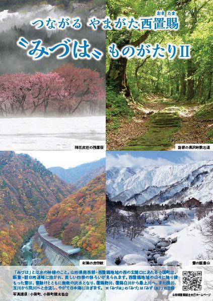 """つながる西置賜""""みづは""""ものがたりIIが発行されました。:画像"""