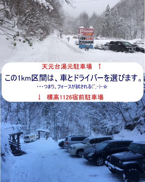一部を除く一般車は標高1126前までアクセス拒否(^_-)-☆