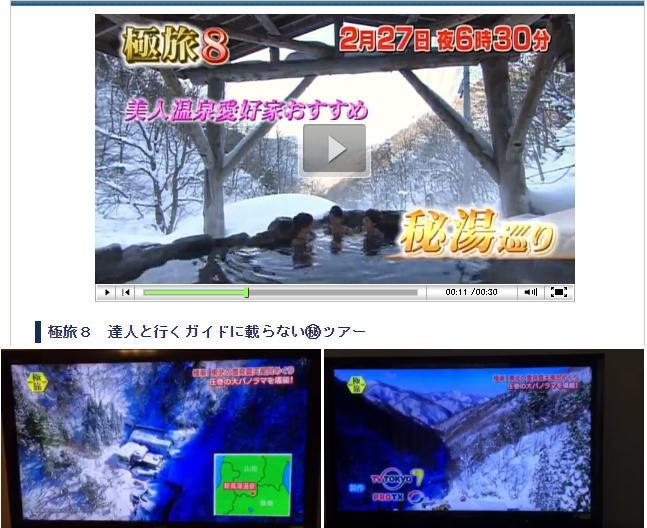 放映されたのはTV東京 → 山形では見れない、山形?!