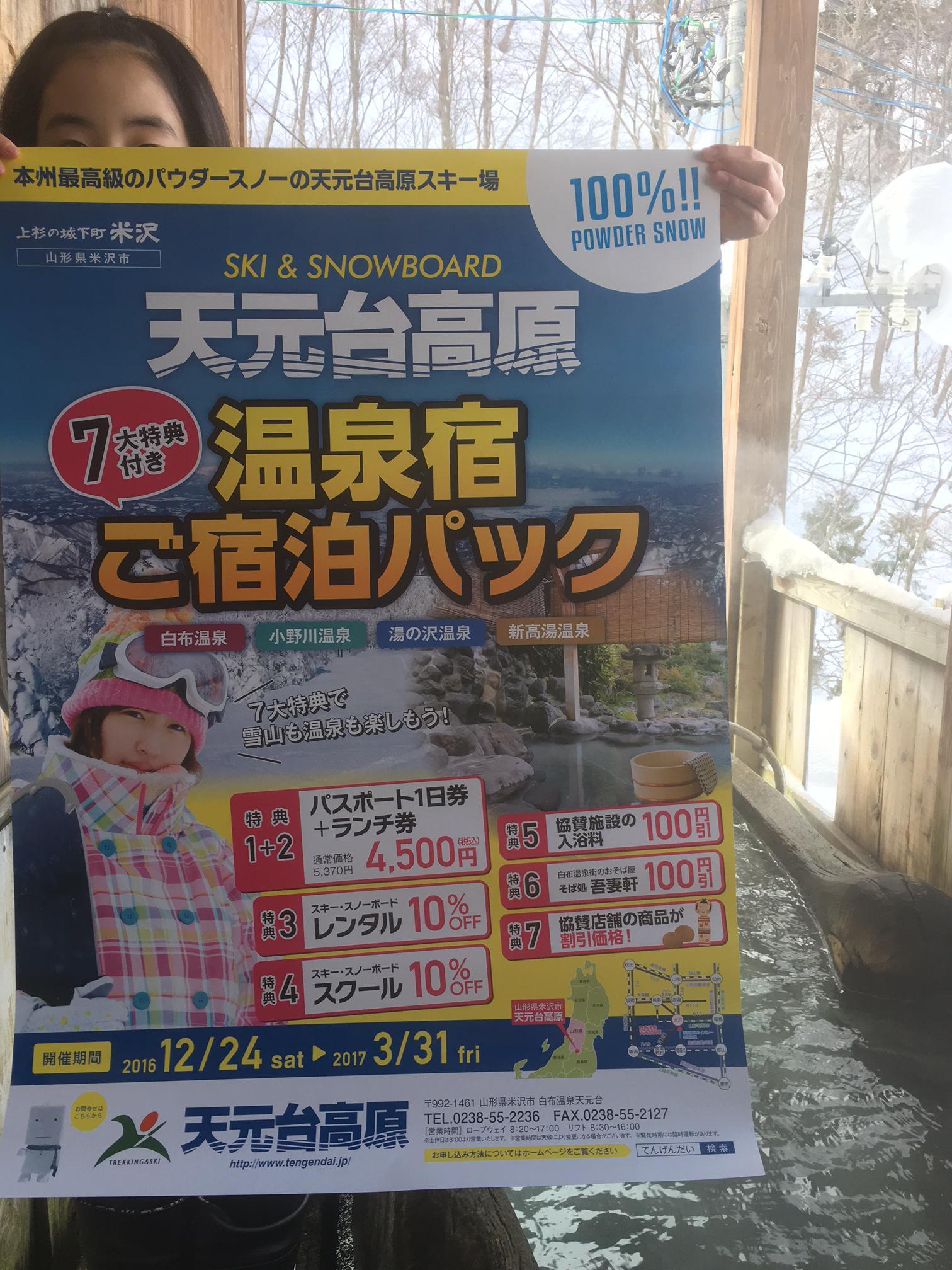 天元台高原でスキー(ボード)するなら ゆ~泊まっちゃいなよ(笑)