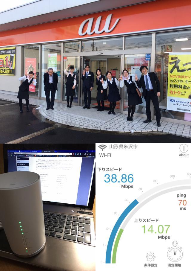 Wi-Fiサービス向上委員会 協力:auショップ徳町店(山形県米沢市)