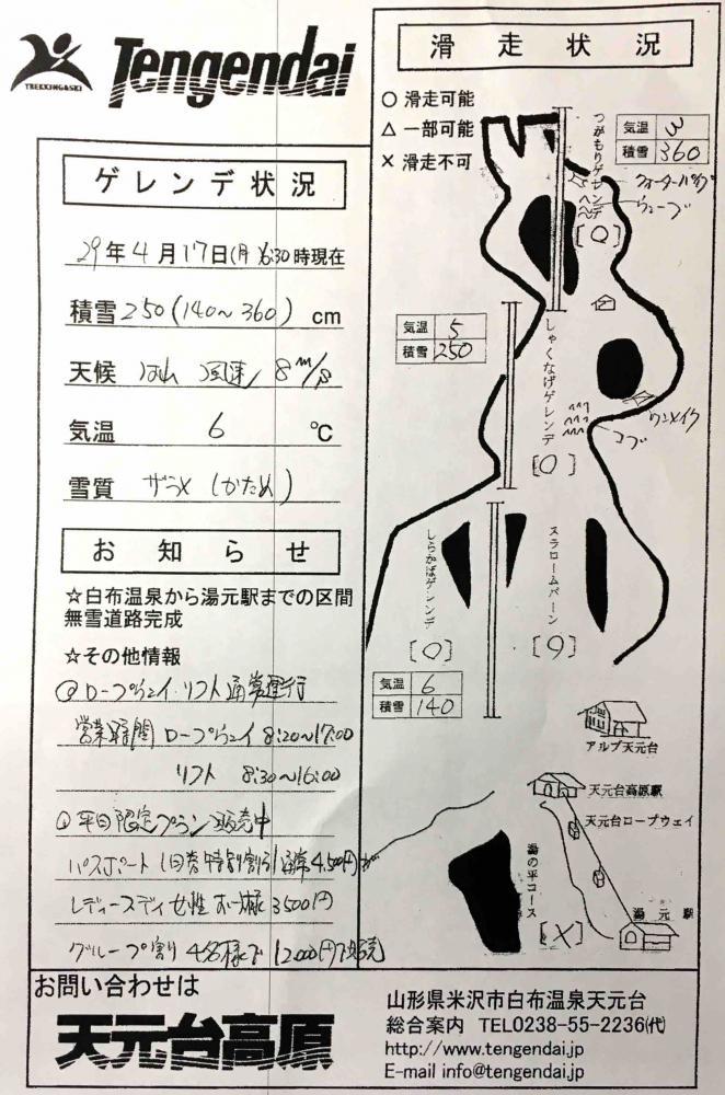 天元台高原ゲレンデ情報2017/04/17