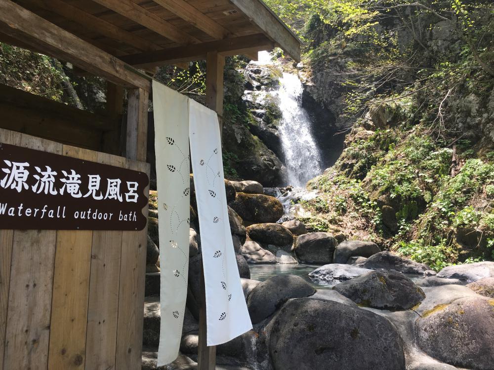源流滝見露天風呂オープン!いたしました。:画像