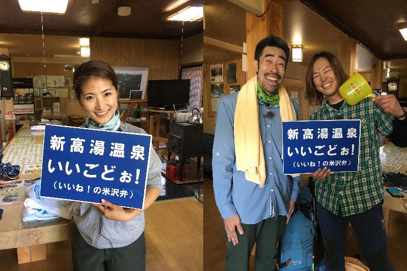 米沢八湯 西吾妻トレイル リターンズ!2017:画像