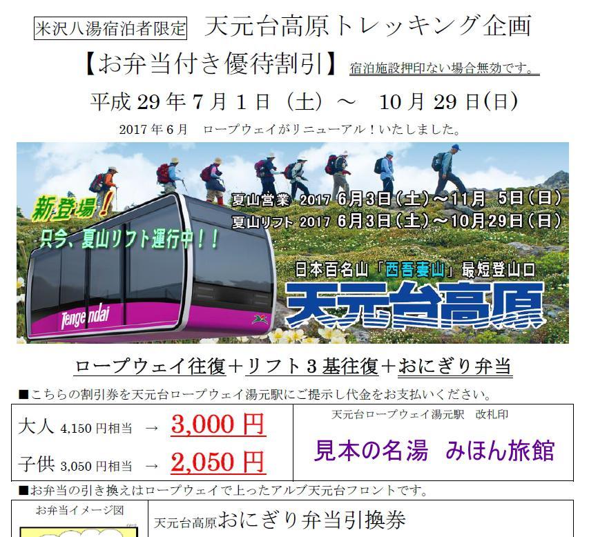西吾妻★登山推し! 米沢八湯+天元台高原企画
