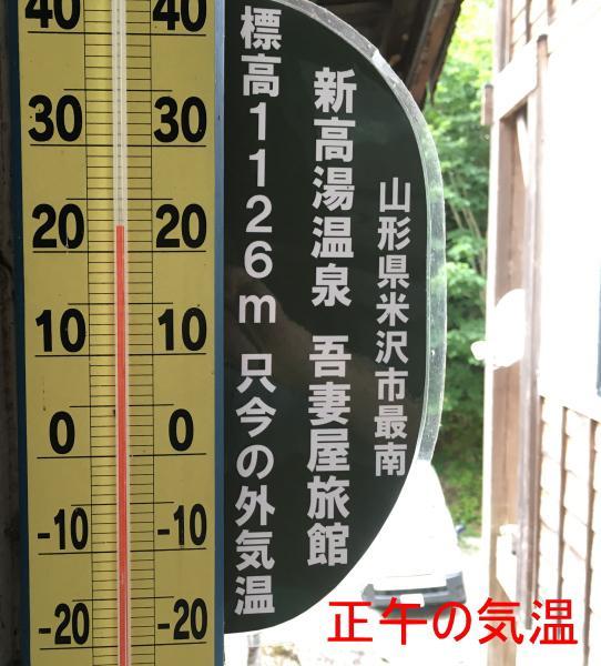 下界の猛暑と標高1126mの清暑 温度差6℃~10℃