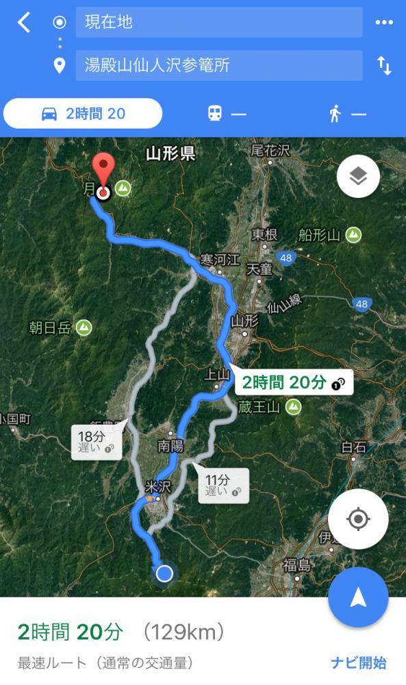 湯殿山 → 米沢の標高1126 車で2時間20分