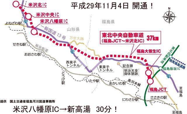 日本国と米国(米沢)の直結は、11月4日です。
