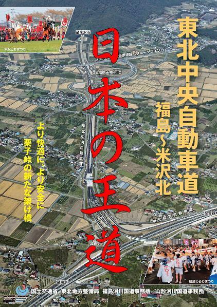 東北中央道は日本の王道か?!/