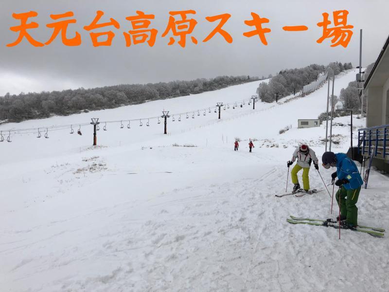 12/1 天元台高原スキー場オープン! してます(^_-)-☆:画像