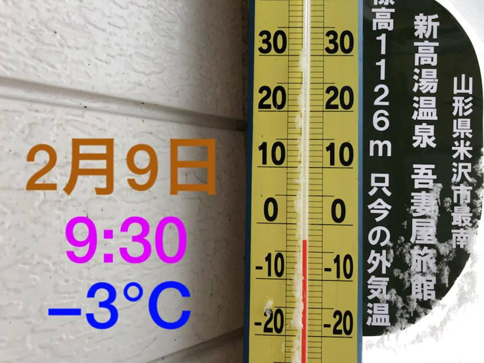 山奥が寒い!? とは、限りません(^_-)-☆