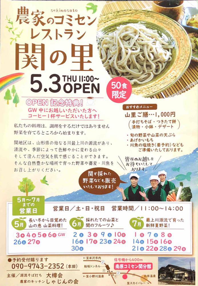 農家のコミセンレストラン「関の里」オープン!:画像