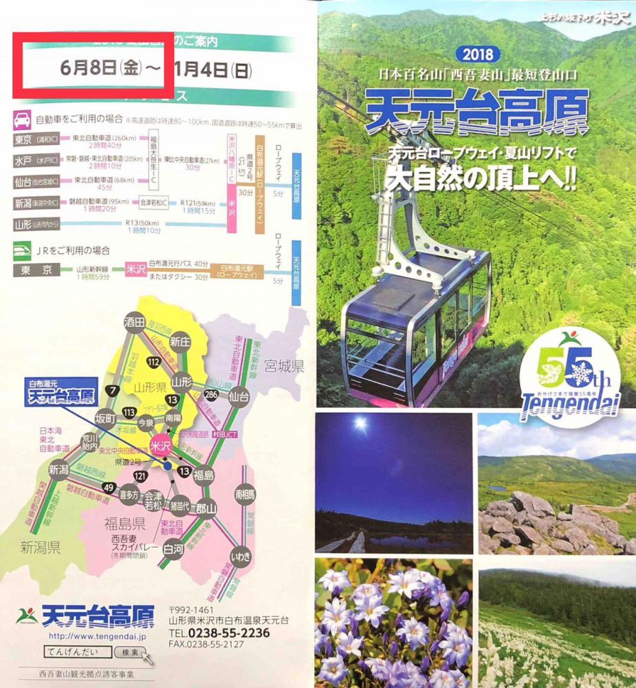 西吾妻山の夏山開きは6月8日です。:画像