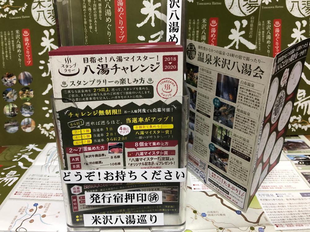 【米沢八湯スタンプラリー2020】のお知らせ♪:画像