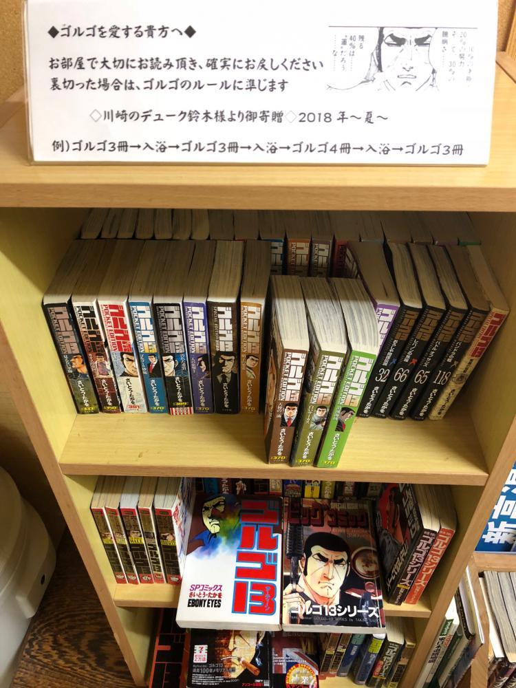 【オトナの読書】ゴルゴ13を60冊ご寄贈いただきました。:画像