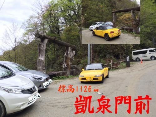 【要不拡散のお知らせ】標高1126mを登れない車種名を出します。