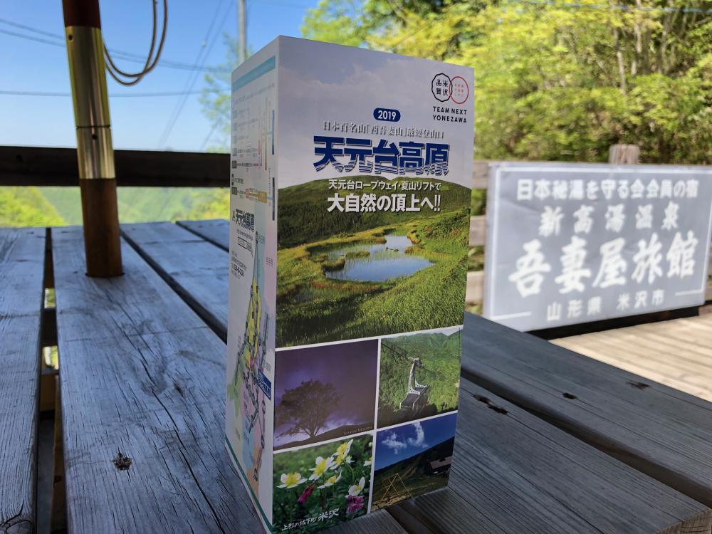 西吾妻山(天元台高原)夏山シーズン 6月8日~