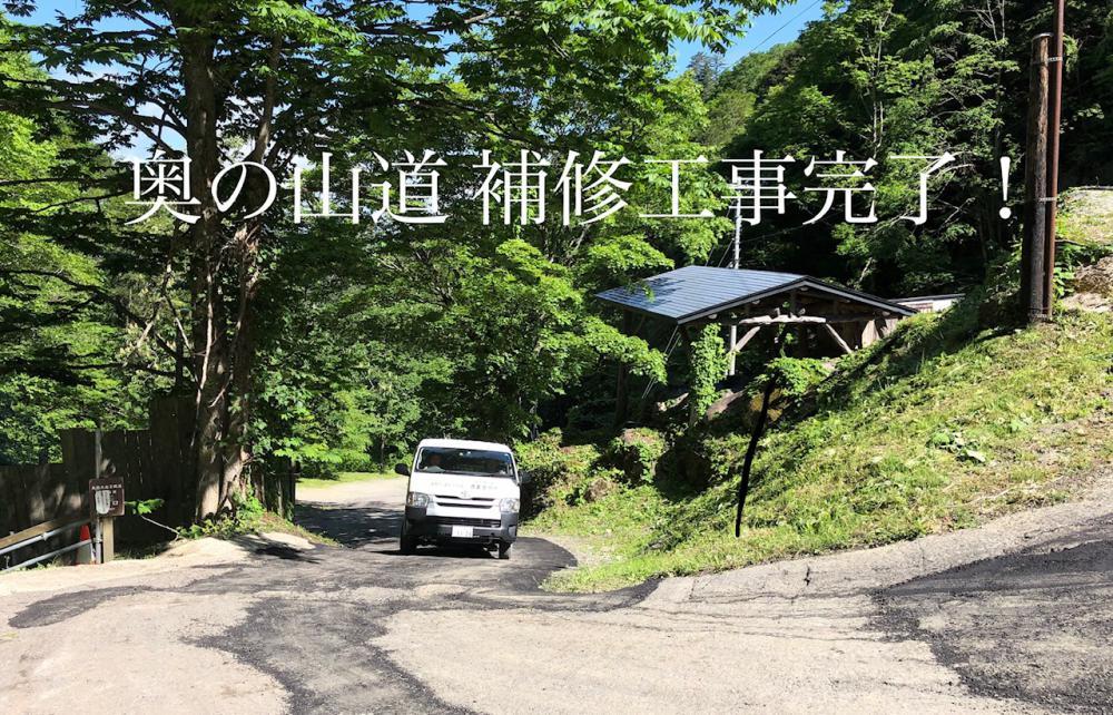 【坂道シリーズ】奥の山道 補修完了です!