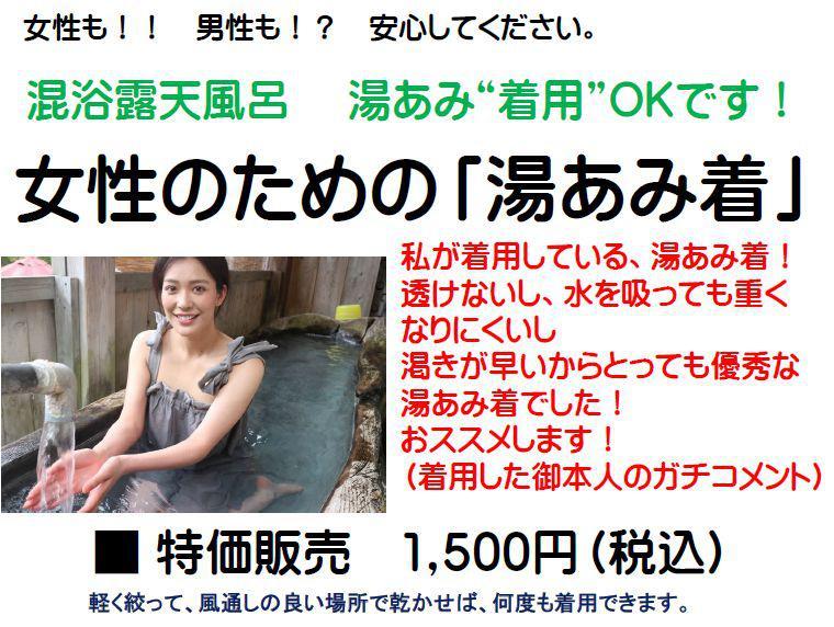【CM】女性のための湯あみ着 好評販売中