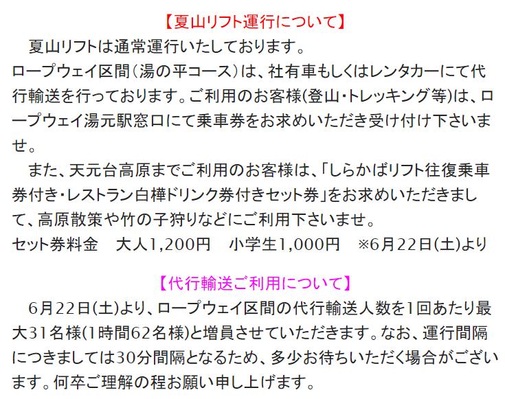 【天元台リフト運行情報】は天元台ホームページをチェック!