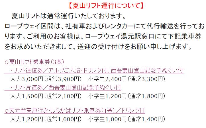 【天元台運行情報】リフト運行はご覧の通りです!令和元年7月14日現在:画像
