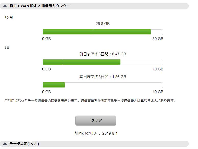 [自由的Wi-Fi限制]在剩下1个星期感到抱歉的(^_-)-☆:图片