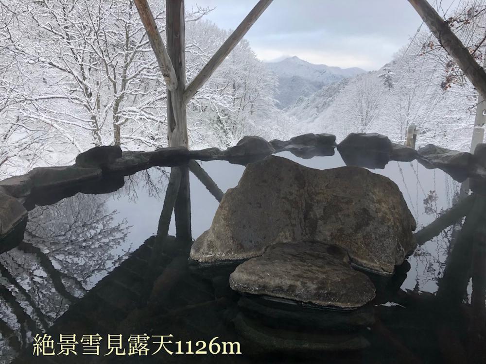 絶景雪見露天風呂1126m ■撮影:令和1年12月23日朝