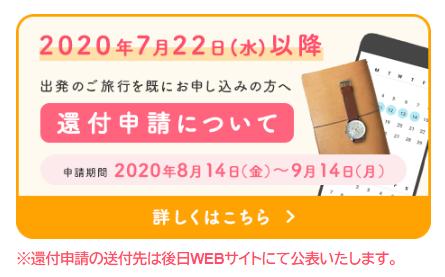 GoToトラベル還付申請は 【8月14日(金)受付開始】 お客様→GoTo事務局