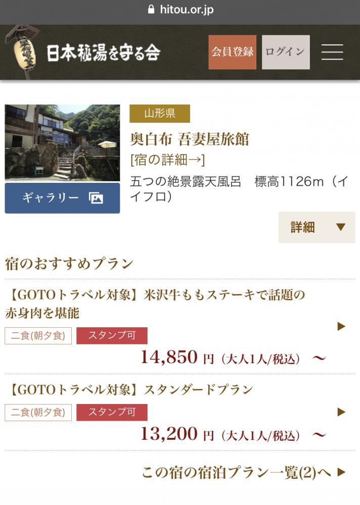 【秘湯Web予約】◇GoToキャンペーン受付中◇日本秘湯を守る会公式サイトよりご予約ください。:画像