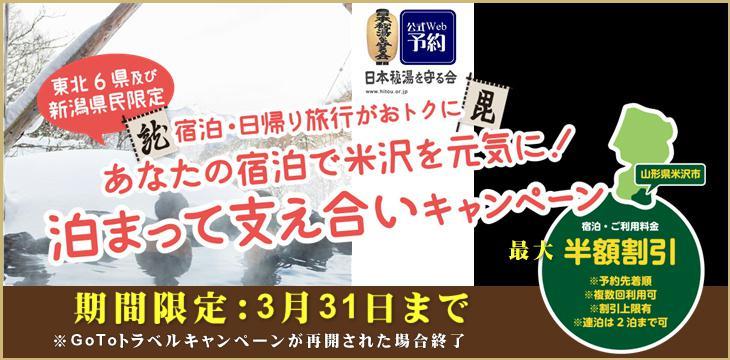 GoToトラベル再開までの限定キャンペーン(東北6県+新潟の県民対象)