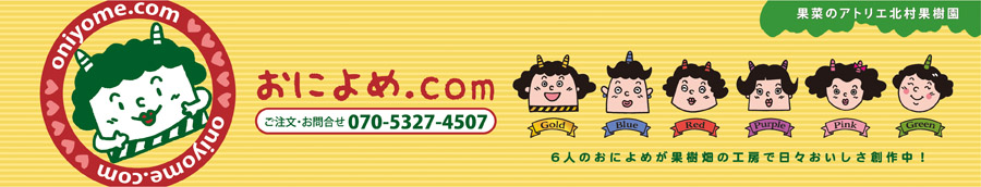 果菜のアトリエ「おによめ.com」|山形県東根市北村果樹園