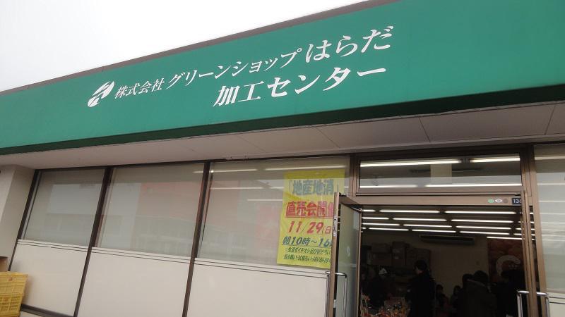 来てけろな〜〜