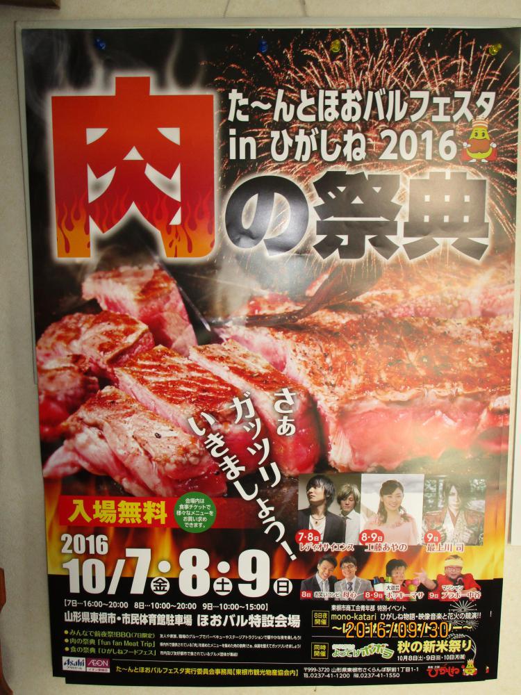 今年も!ひがしね肉の祭典