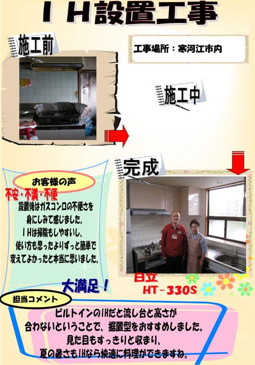 2010/04/13 13:26/IH設置工事[寒河江市]