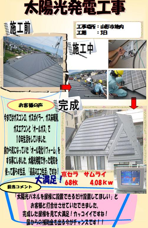 2010/04/17 11:18/太陽光発電工事[山形市]