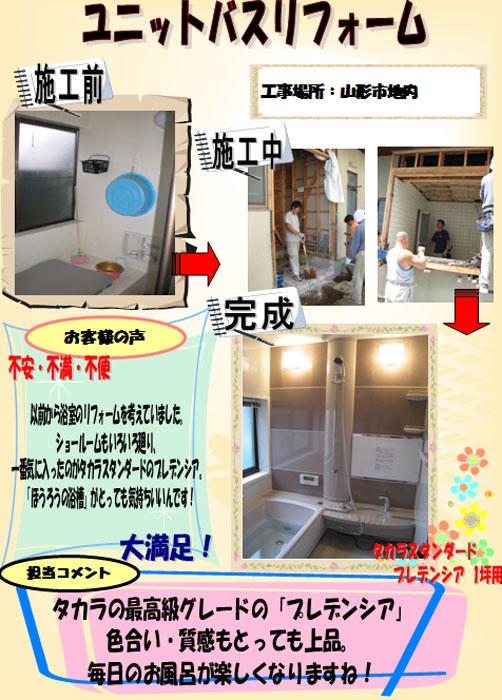 2010/04/17 11:19/ユニットバスリフォーム[山形市]