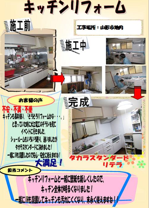 2010/04/17 11:20/キッチンリフォーム[山形市]