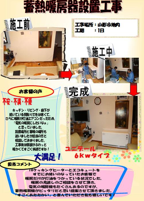 2010/04/17 11:20/蓄熱暖房器設置工事[山形市]