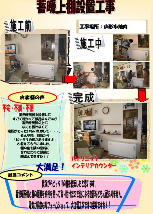 2010/04/17 11:20/蓄熱上棚設置工事[山形市]