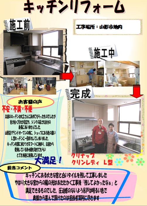 2010/04/17 11:21/キッチンリフォーム[山形市]
