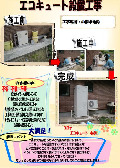 2010/04/17 11:21/エコキュート設置工事[山形市]