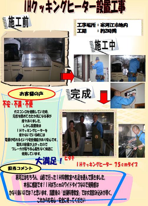 2010/04/17 11:22/IHクッキングヒーター設置工事[寒河江市]
