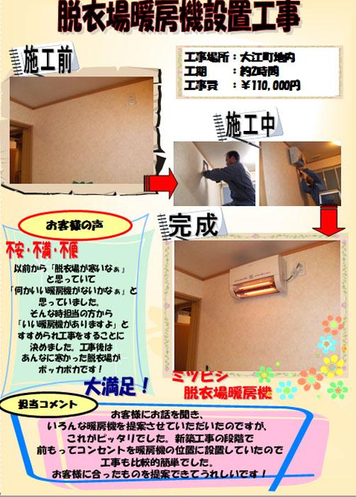 2010/04/17 11:22/脱衣場暖房機設置工事[大江町]